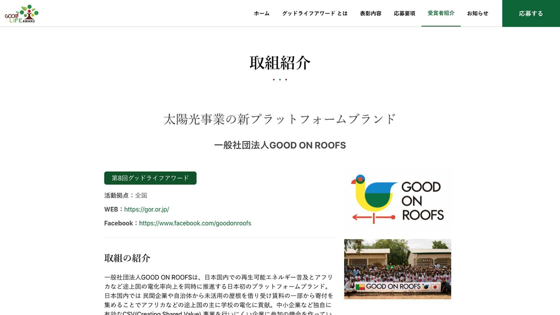 環境省グッドライフアワード公式ホームページ